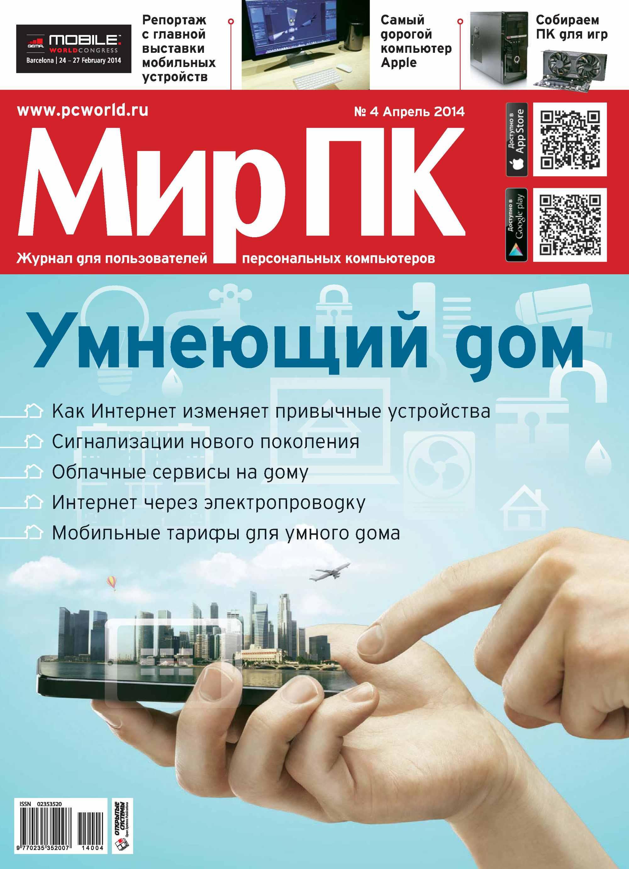 купить Мир ПК Журнал «Мир ПК» №04/2014 недорого