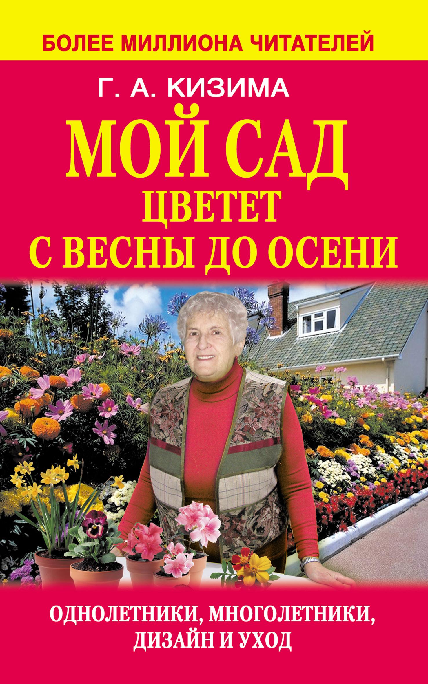 Галина Кизима Мой сад цветет с весны до осени