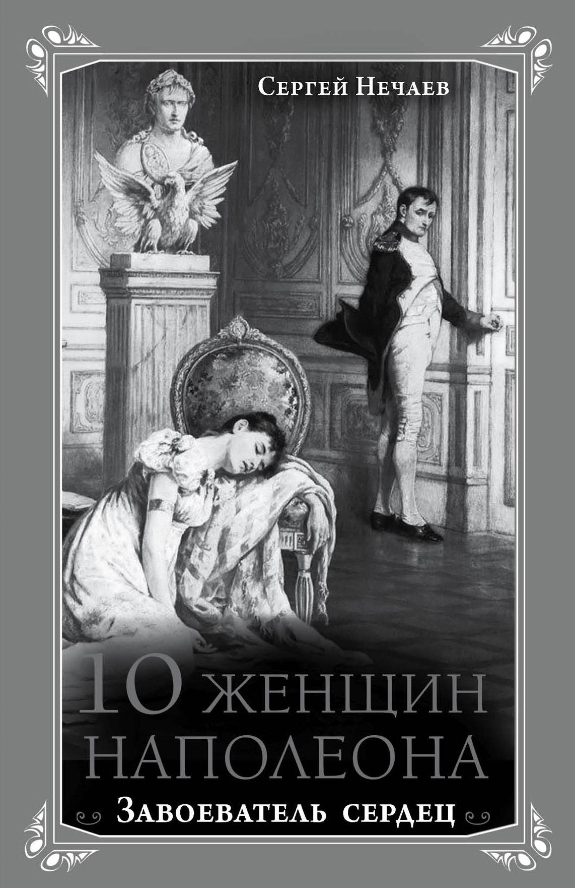 10женщин Наполеона. Завоеватель сердец