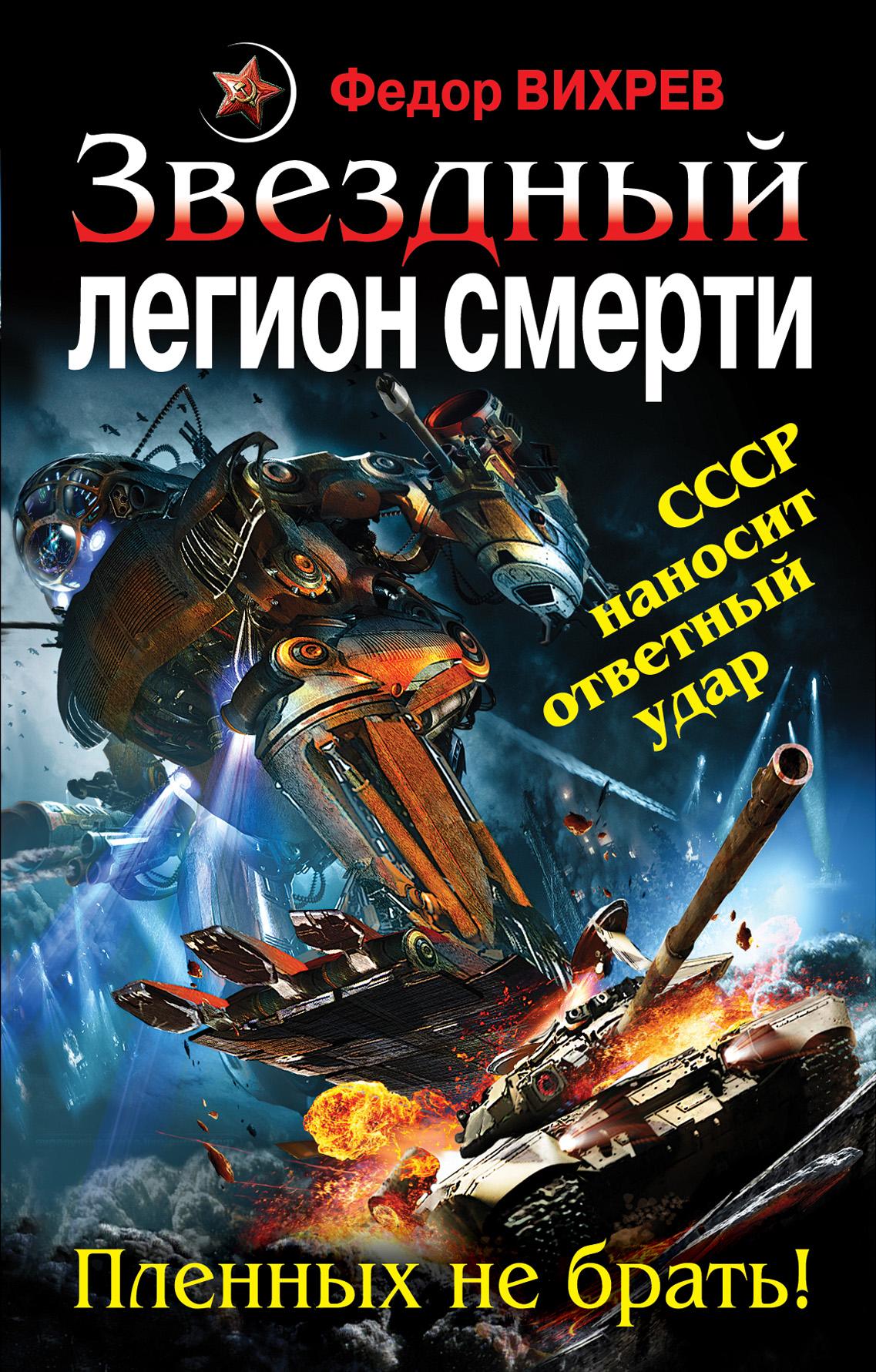 Федор Вихрев Звездный легион смерти. Пленных не брать! армия советская