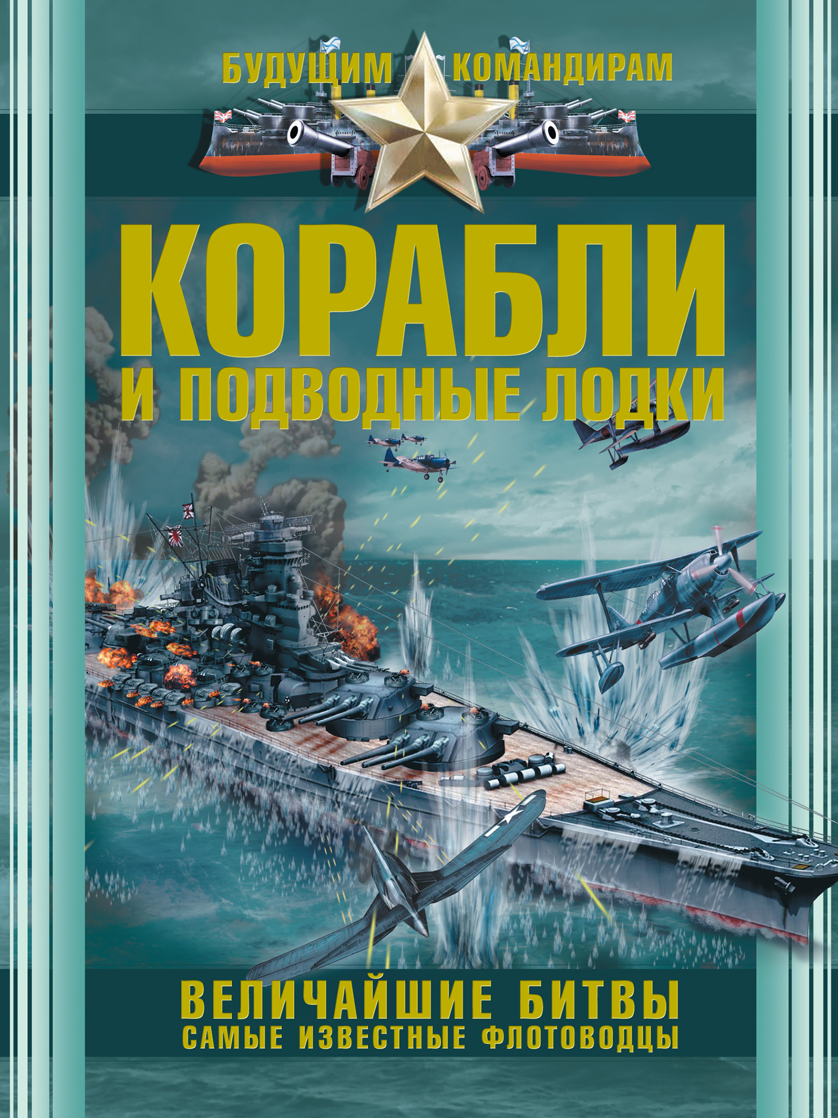 В. В. Ликсо Корабли и подводные лодки. Величайшие битвы. Самые известные флотоводцы ликсо в корабли и подводные лодки величайшие битвы самые известные флотоводцы