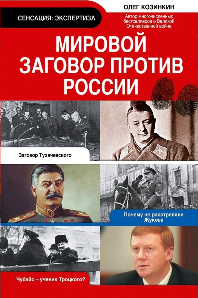 Олег Козинкин Мировой заговор против России заговор против хрущева