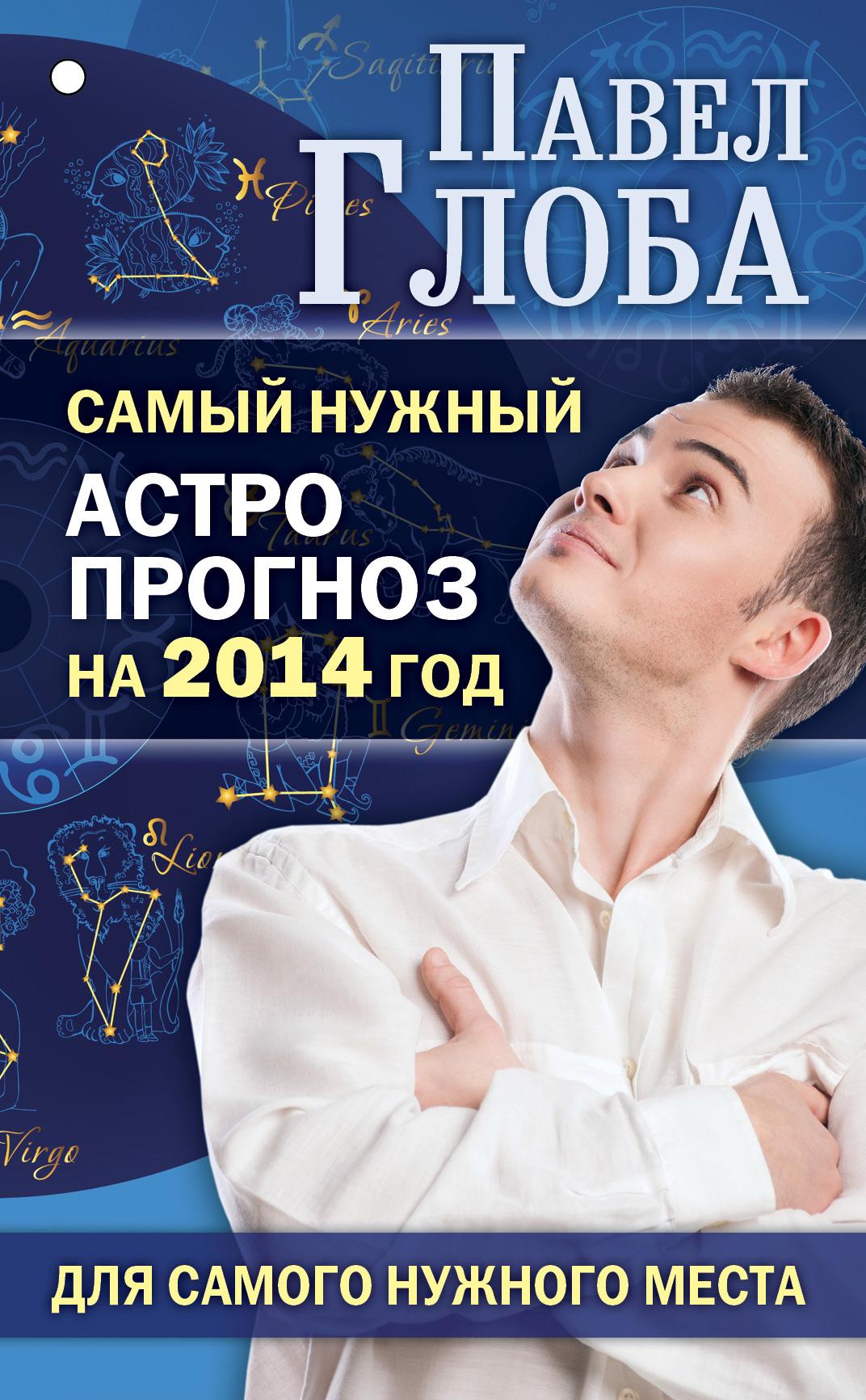 Павел Глоба Самый нужный астропрогноз на 2014 год для самого нужного места павел глоба астропрогноз 2017 водолей