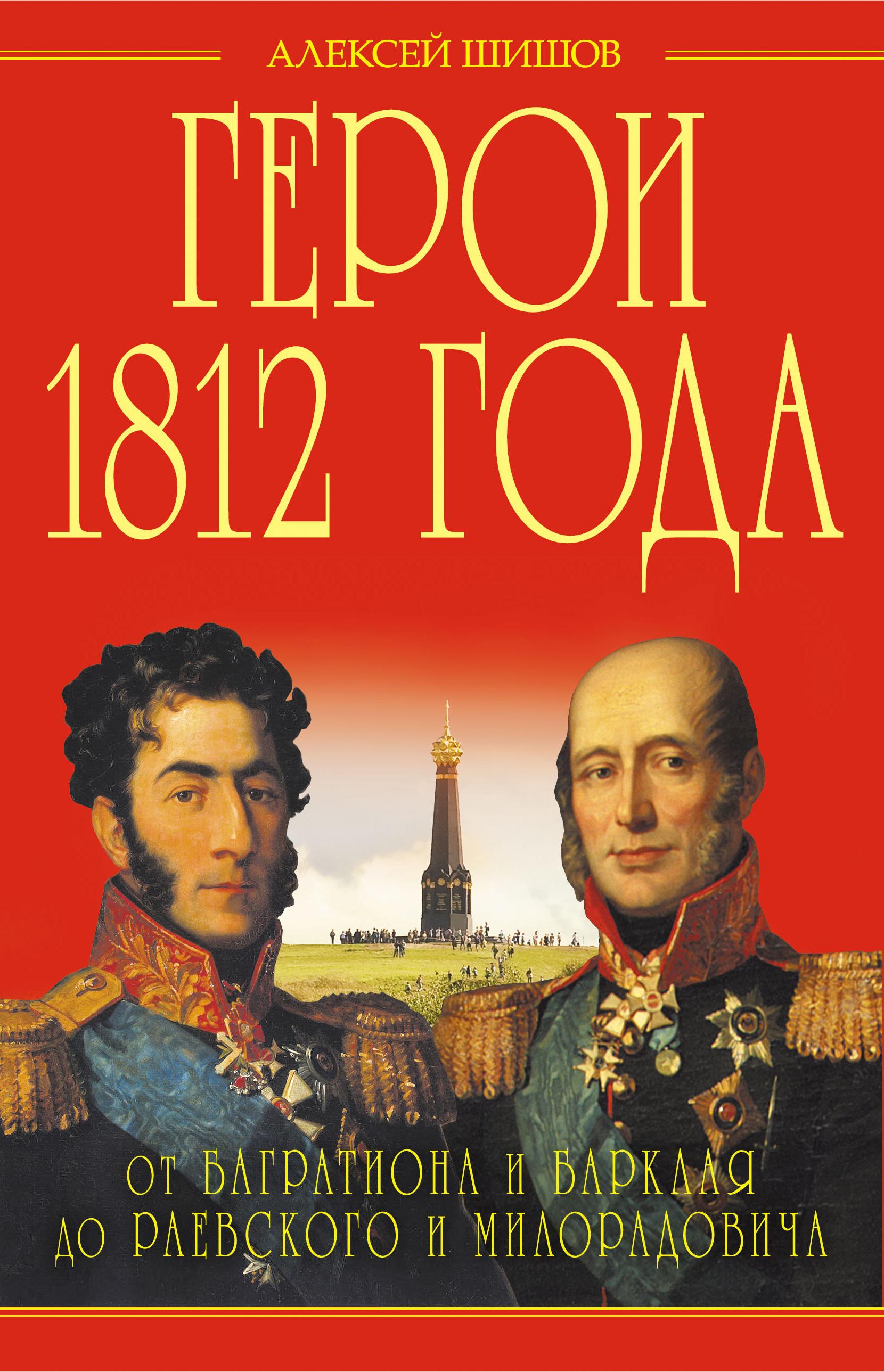 geroi 1812 goda ot bagrationa i barklaya do raevskogo i miloradovicha