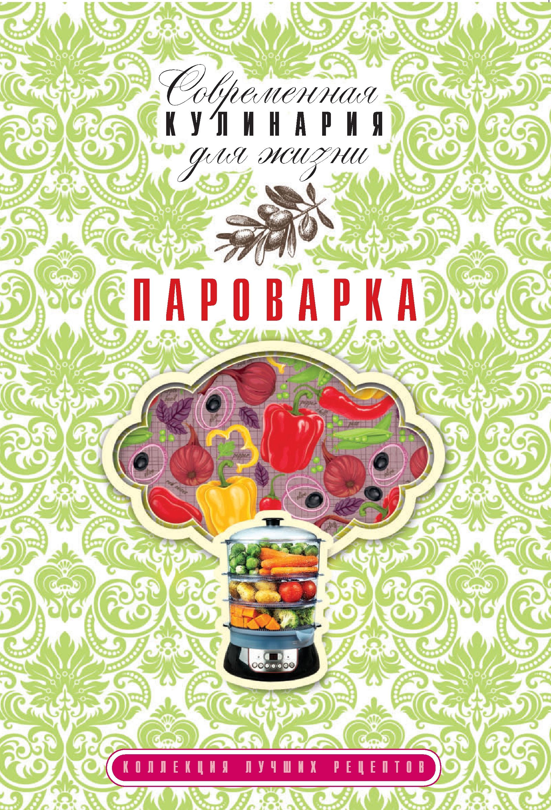 Елена Власенко Пароварка. Коллекция лучших рецептов