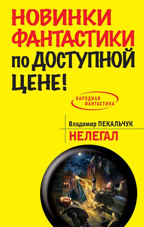 Владимир Пекальчук Нелегал
