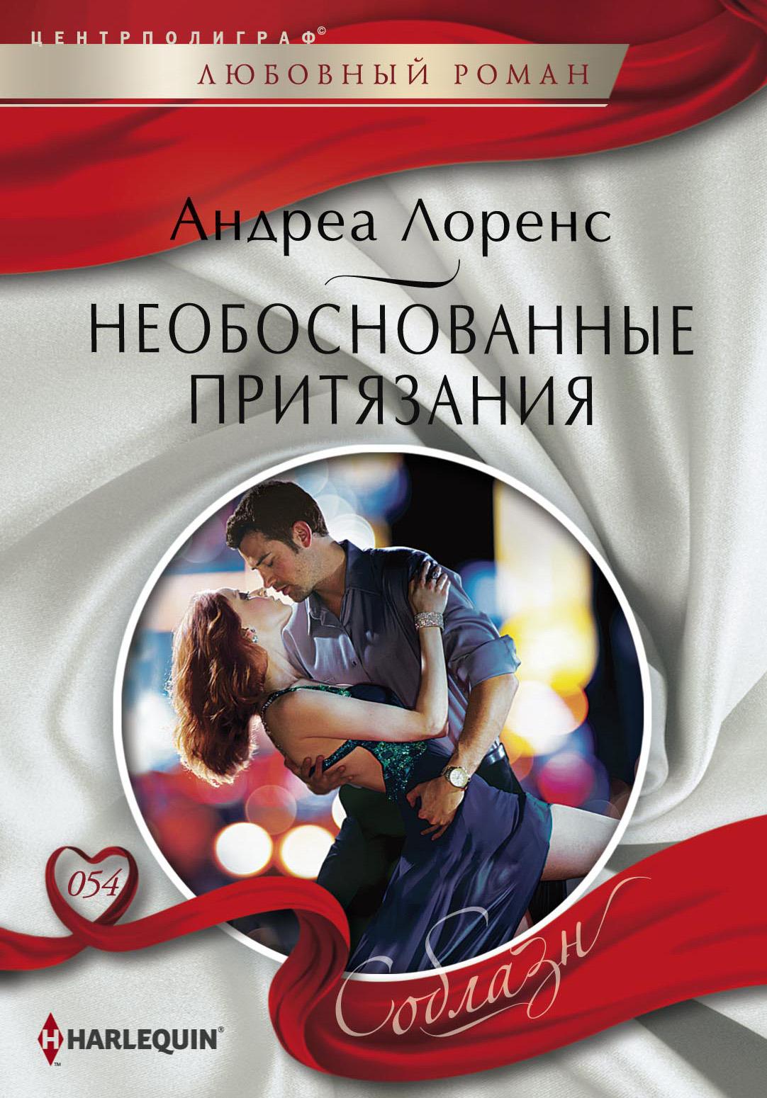 Андреа Лоренс Необосноанные притязания