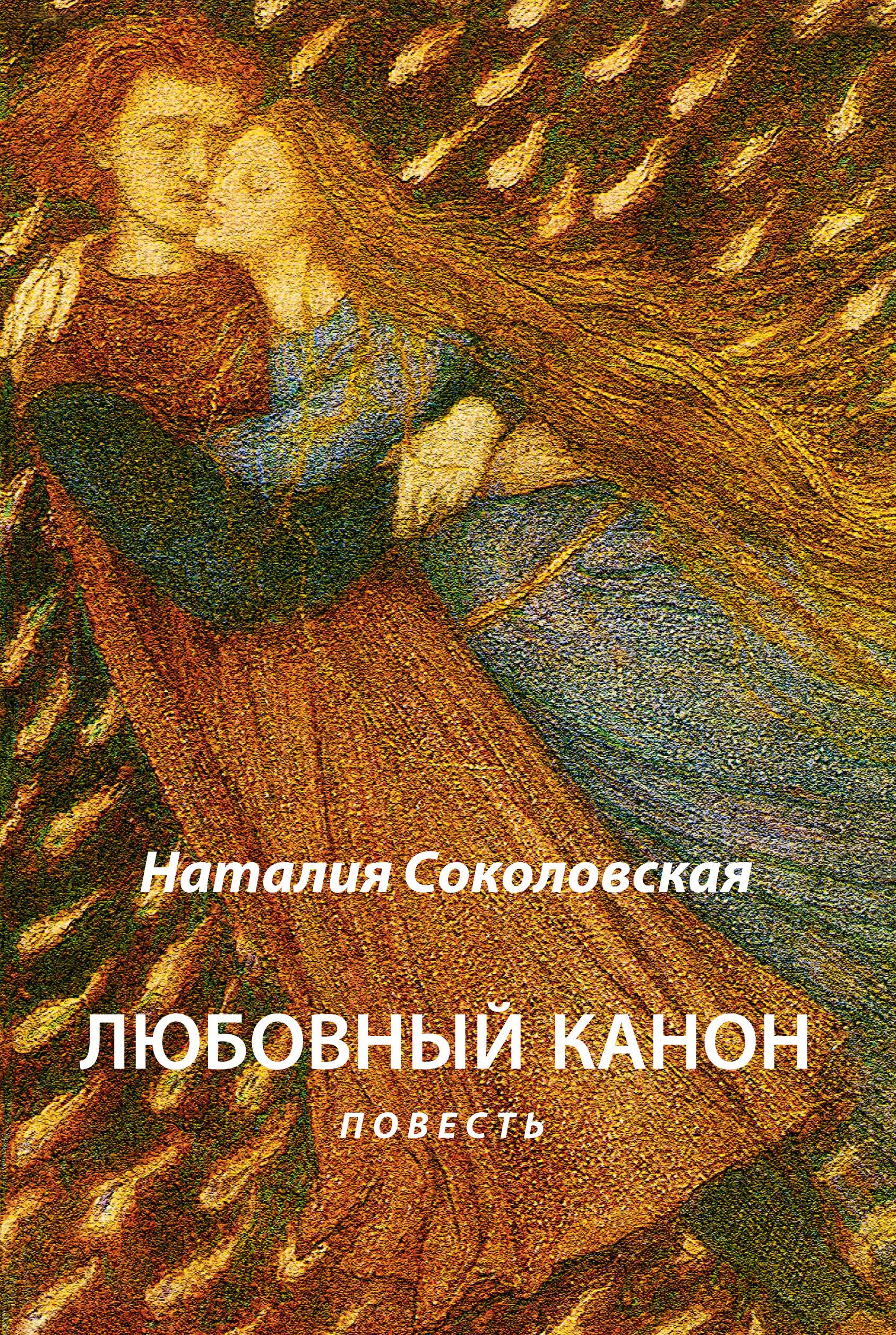 Фото - Наталия Соколовская Любовный канон архиwood каталог премии 2011