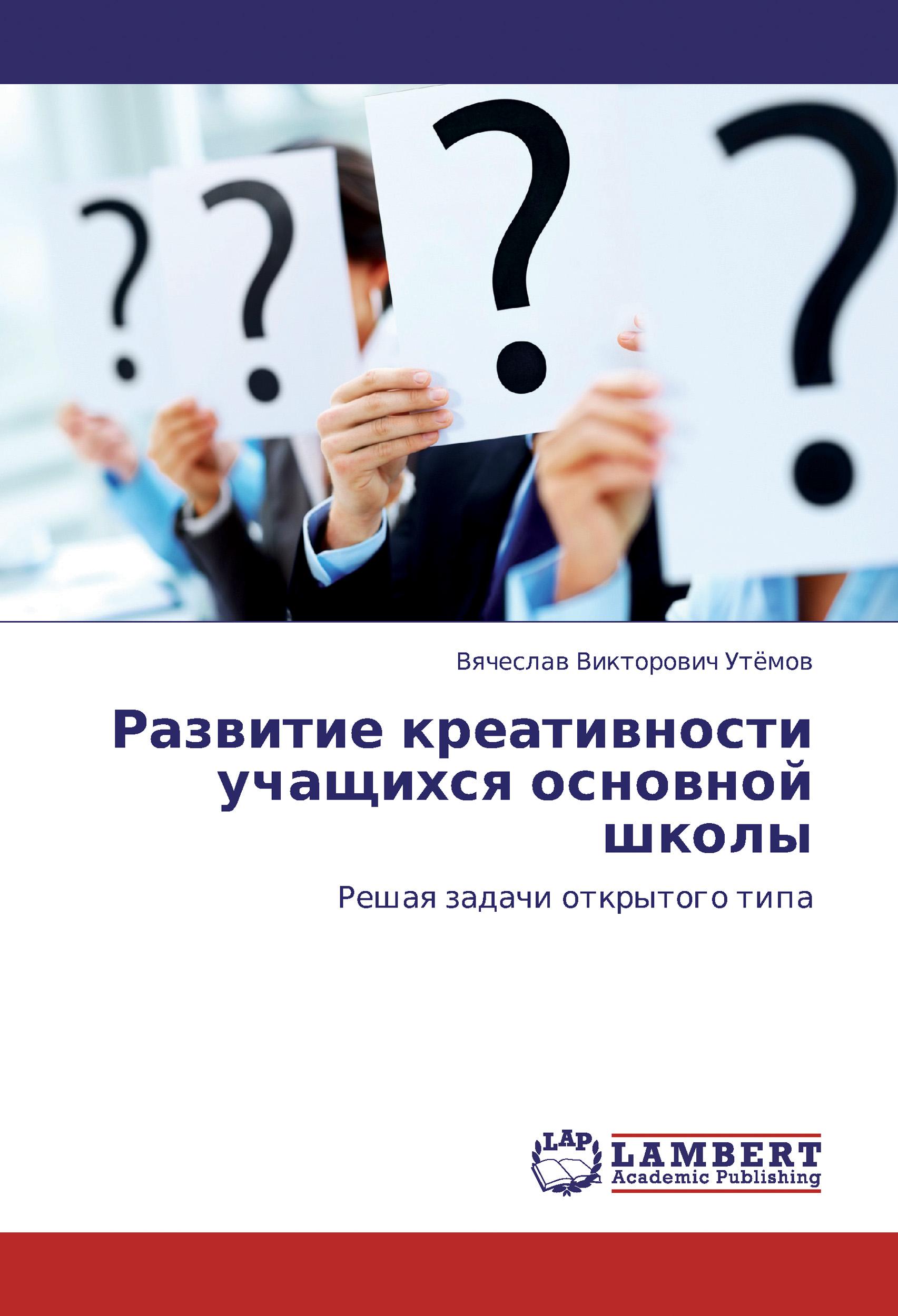 В. В. Утёмов Развитие креативности учащихся основной школы. Решая задачи открытого типа