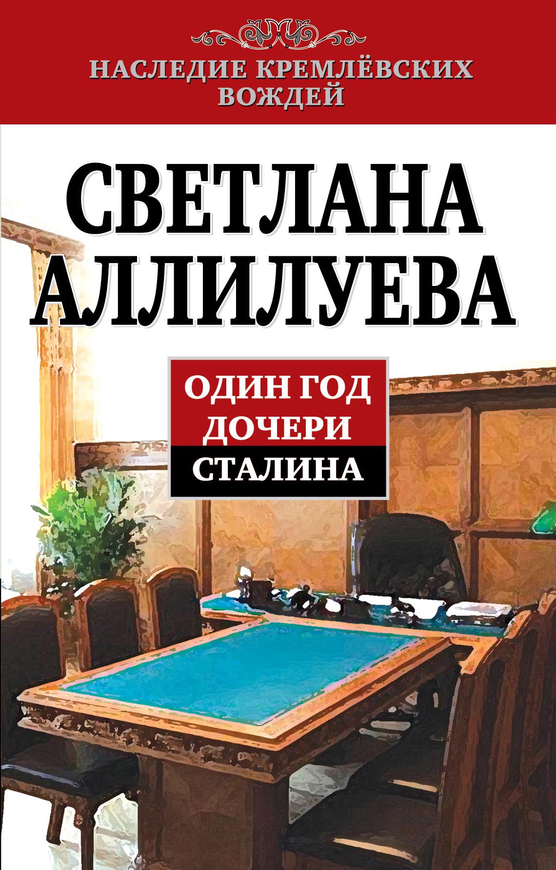 купить Светлана Аллилуева Один год дочери Сталина по цене 99.9 рублей