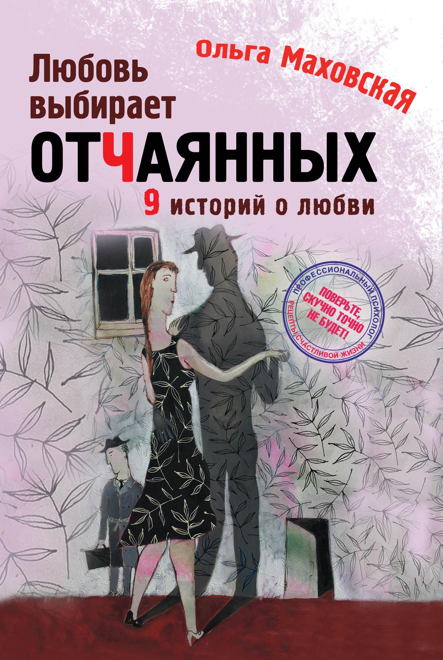 Ольга Маховская Любовь выбирает отчаянных