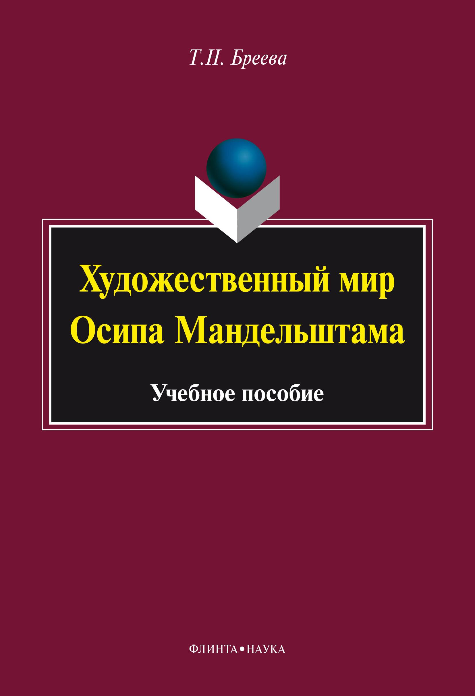 Т. Н. Бреева Художественный мир Осипа Мандельштама н п бесчастнов художественный язык орнамента