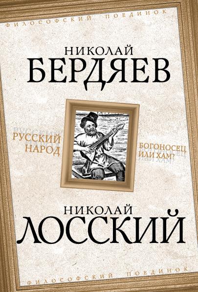 Николай Бердяев Русский народ. Богоносец или хам?