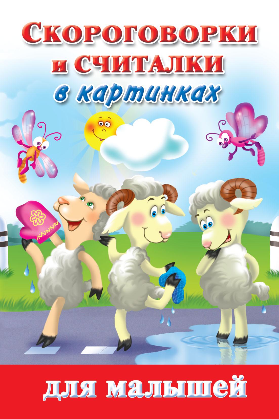 В. Г. Дмитриева Скороговорки и считалки в картинках для малышей girls bow print tee