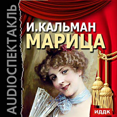 Марица (оперетта)