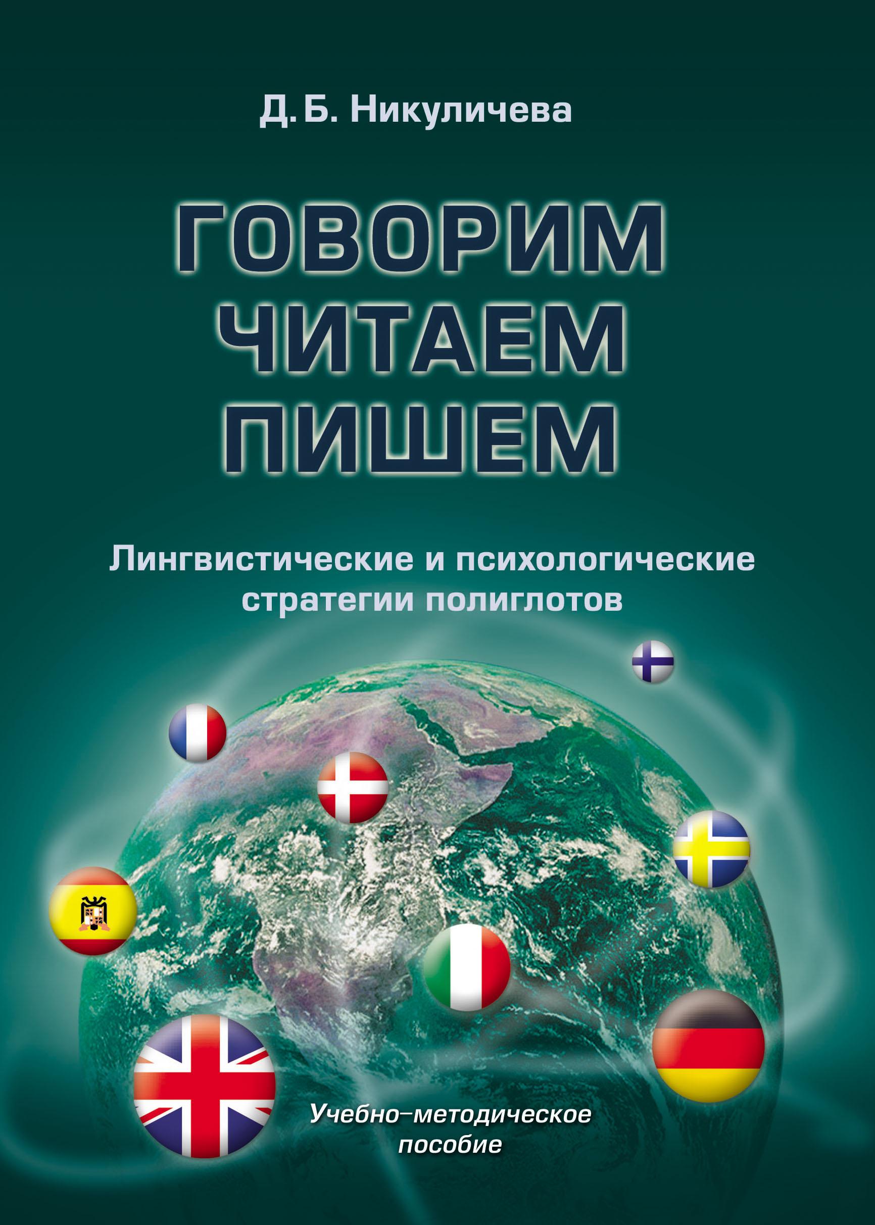 Д. Б. Никуличева Говорим, читаем, пишем: лингвистические и психологические стратегии полиглотов цена