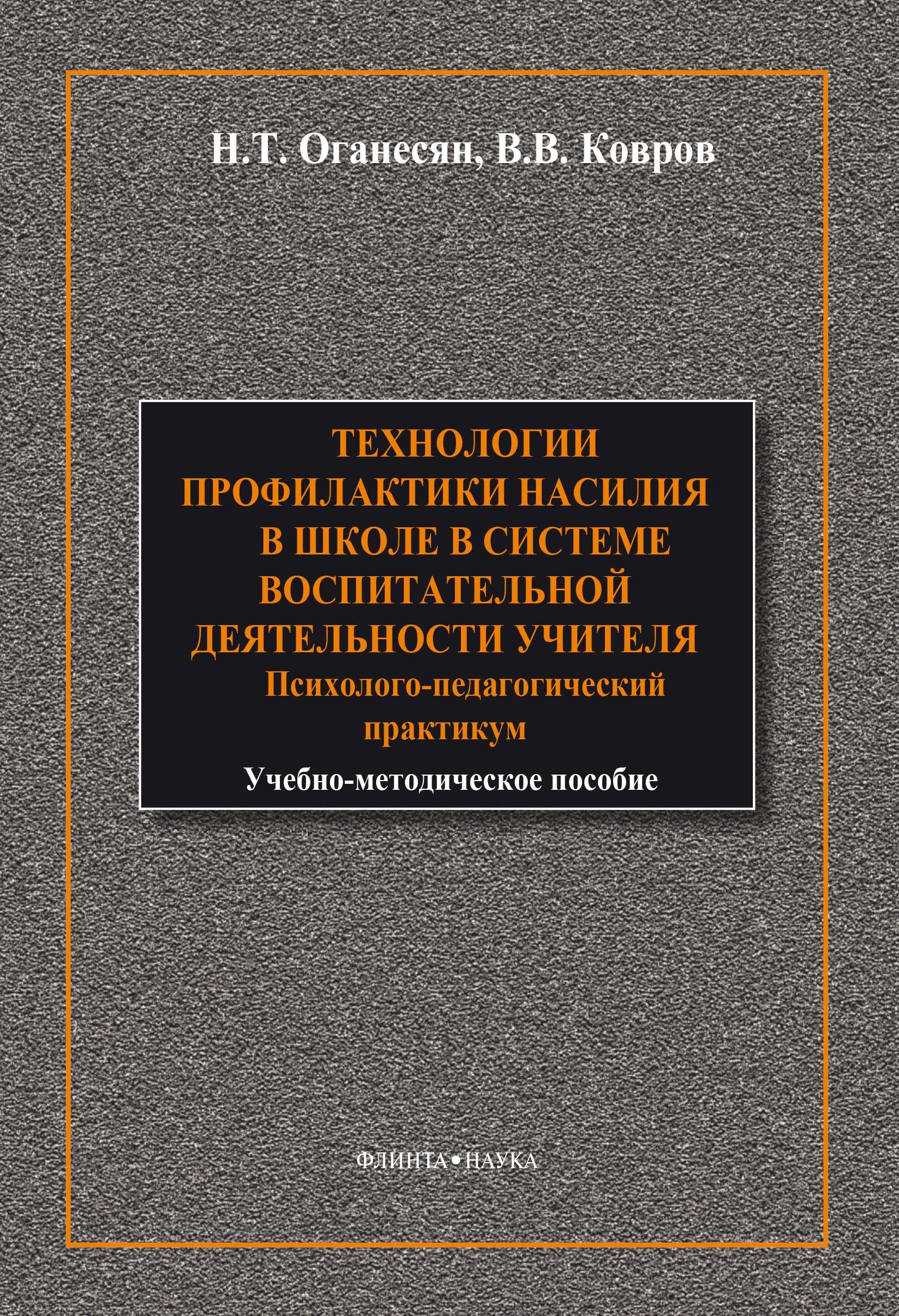 Н. Т. Оганесян Технологии профилактики насилия в школе в системе воспитательной деятельности учителя