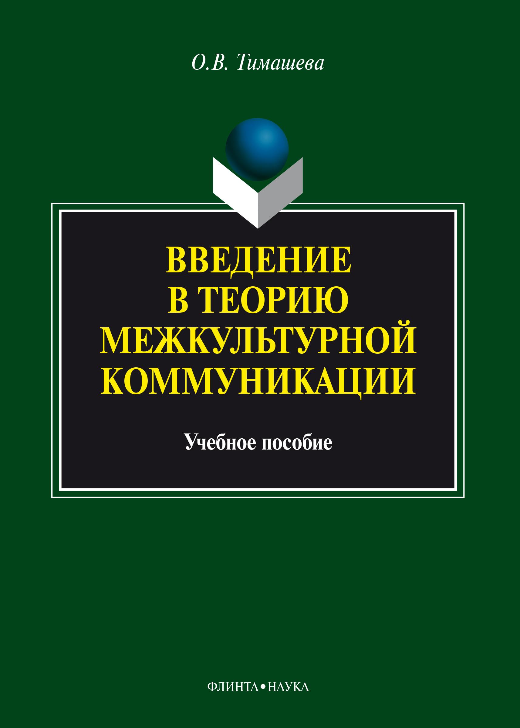О. В. Тимашева Введение в теорию межкультурной коммуникации гриль gfgril gf 080