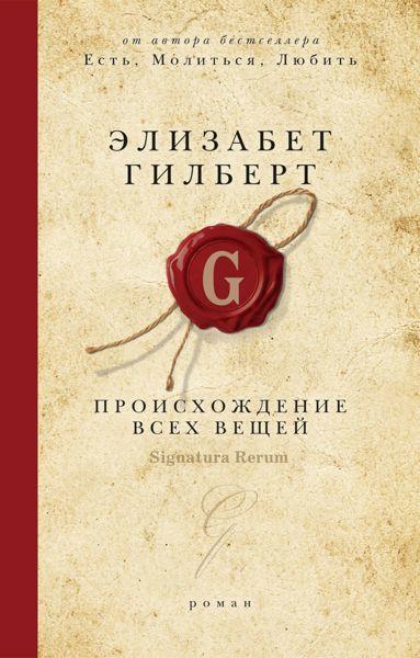 Происхождение всех вещей ( Элизабет Гилберт  )