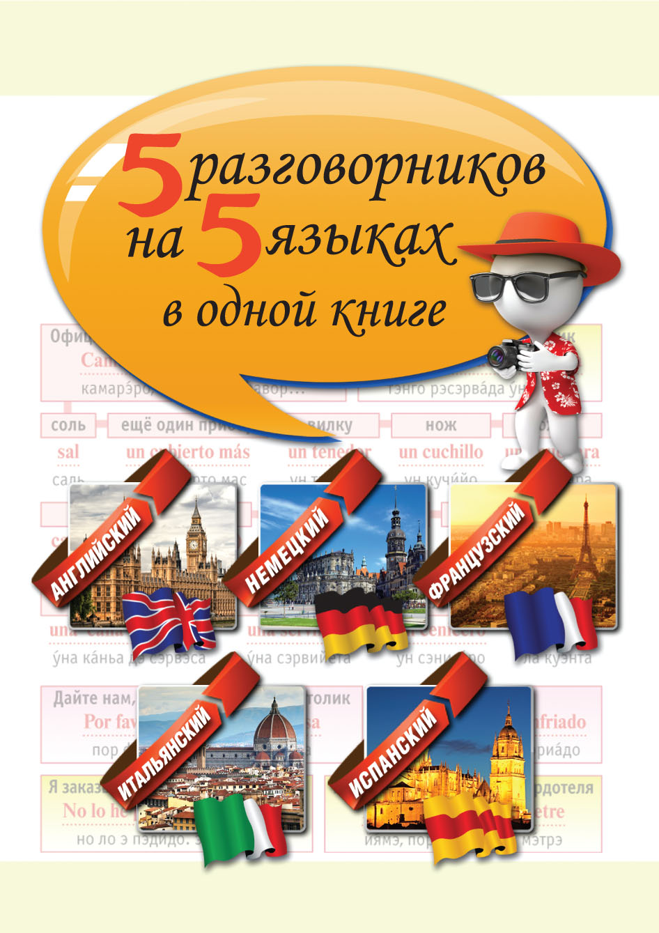 Отсутствует 5 разговорников на 5 языках в одной книге