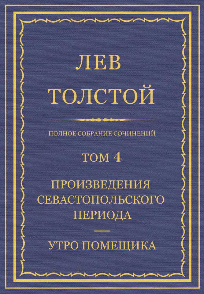 Лев Толстой Полное собрание сочинений. Том 4. Произведения Севастопольского периода. Утро помещика лев толстой утро помещика