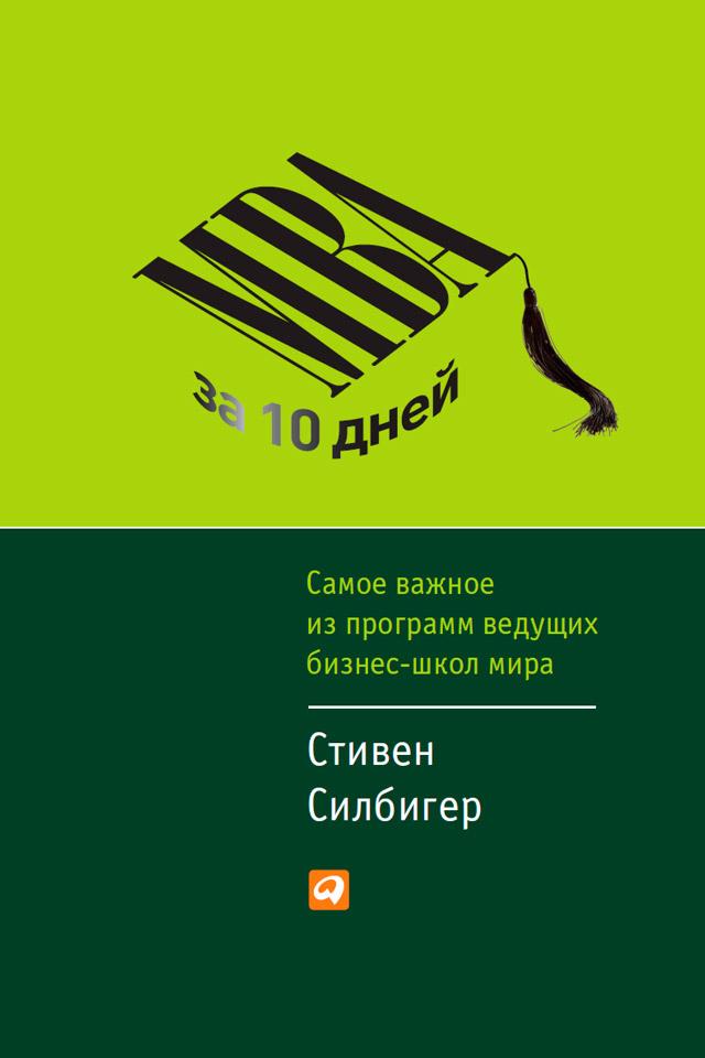 фото обложки издания МВА за 10 дней. Самое важное из программ ведущих бизнес-школ мира