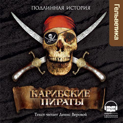 цена на Александр Оливье Эксквемелин Карибские пираты