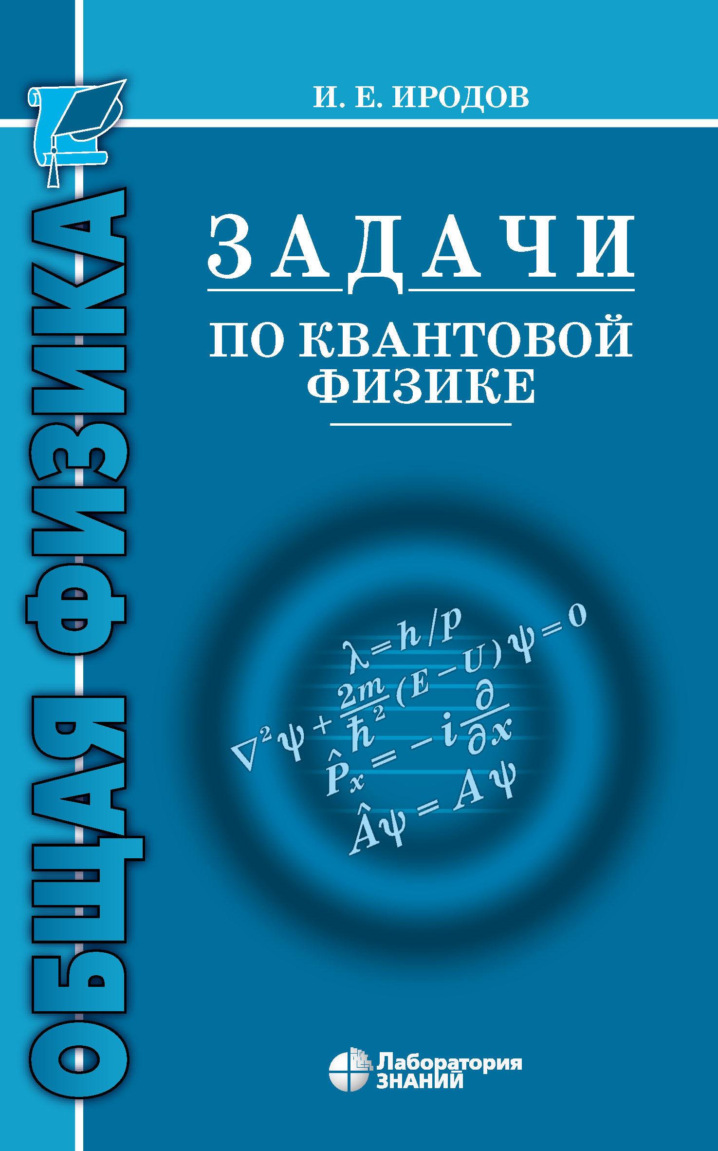 И. Е. Иродов Задачи по квантовой физике цена 2017