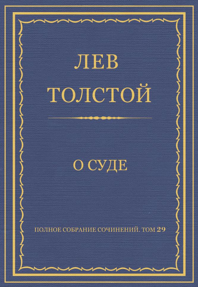Лев Толстой Полное собрание сочинений. Том 29. Произведения 1891–1894 гг. О суде