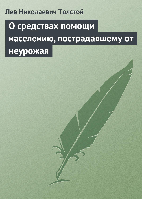 Лев Толстой О средствах помощи населению, пострадавшему от неурожая бытовые услуги населению