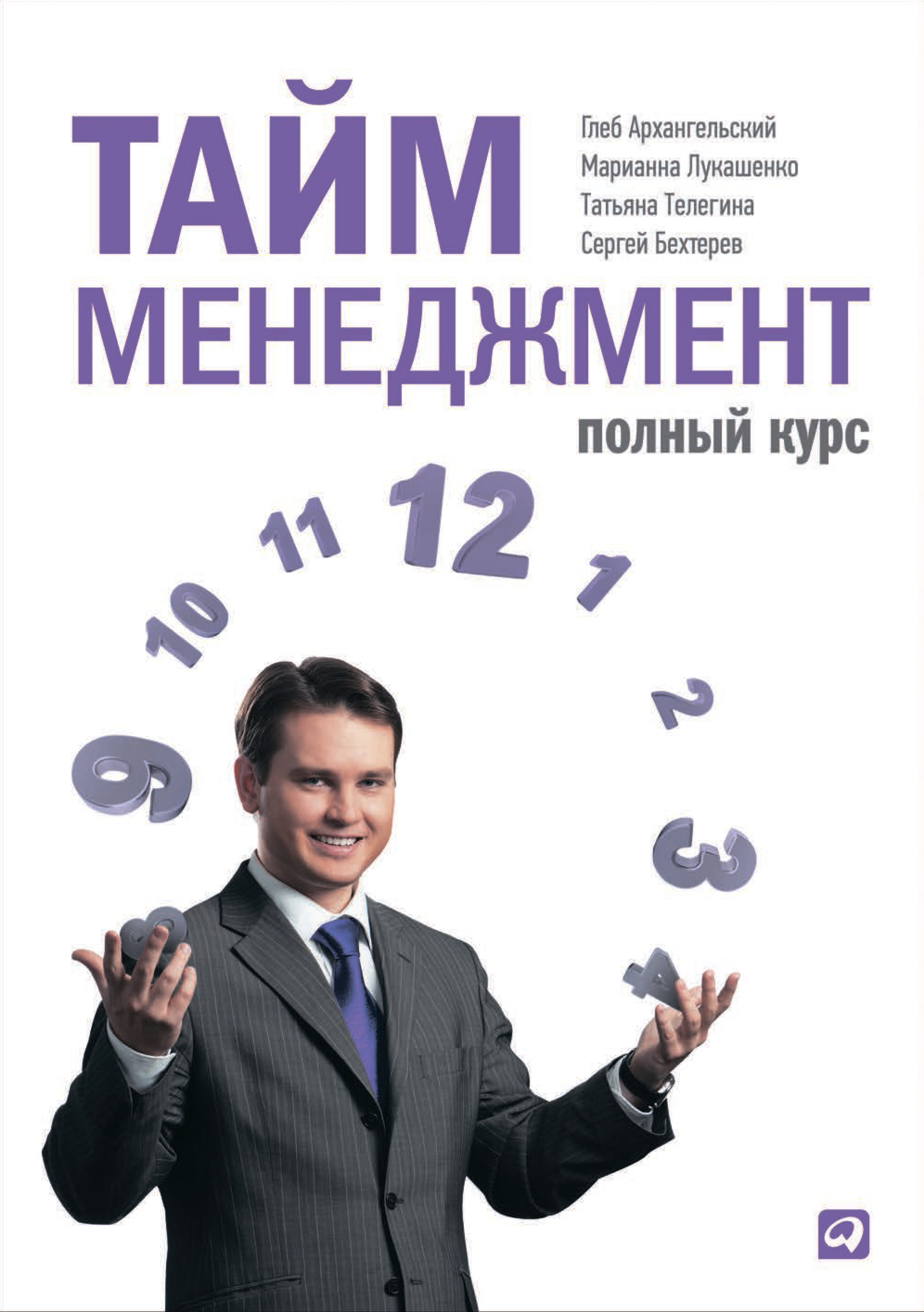 Глеб Архангельский Тайм-менеджмент. Полный курс