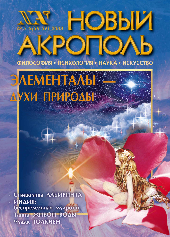 Отсутствует Новый Акрополь №05-06/2003 хаксли о о дивный новый мир слепец в газе
