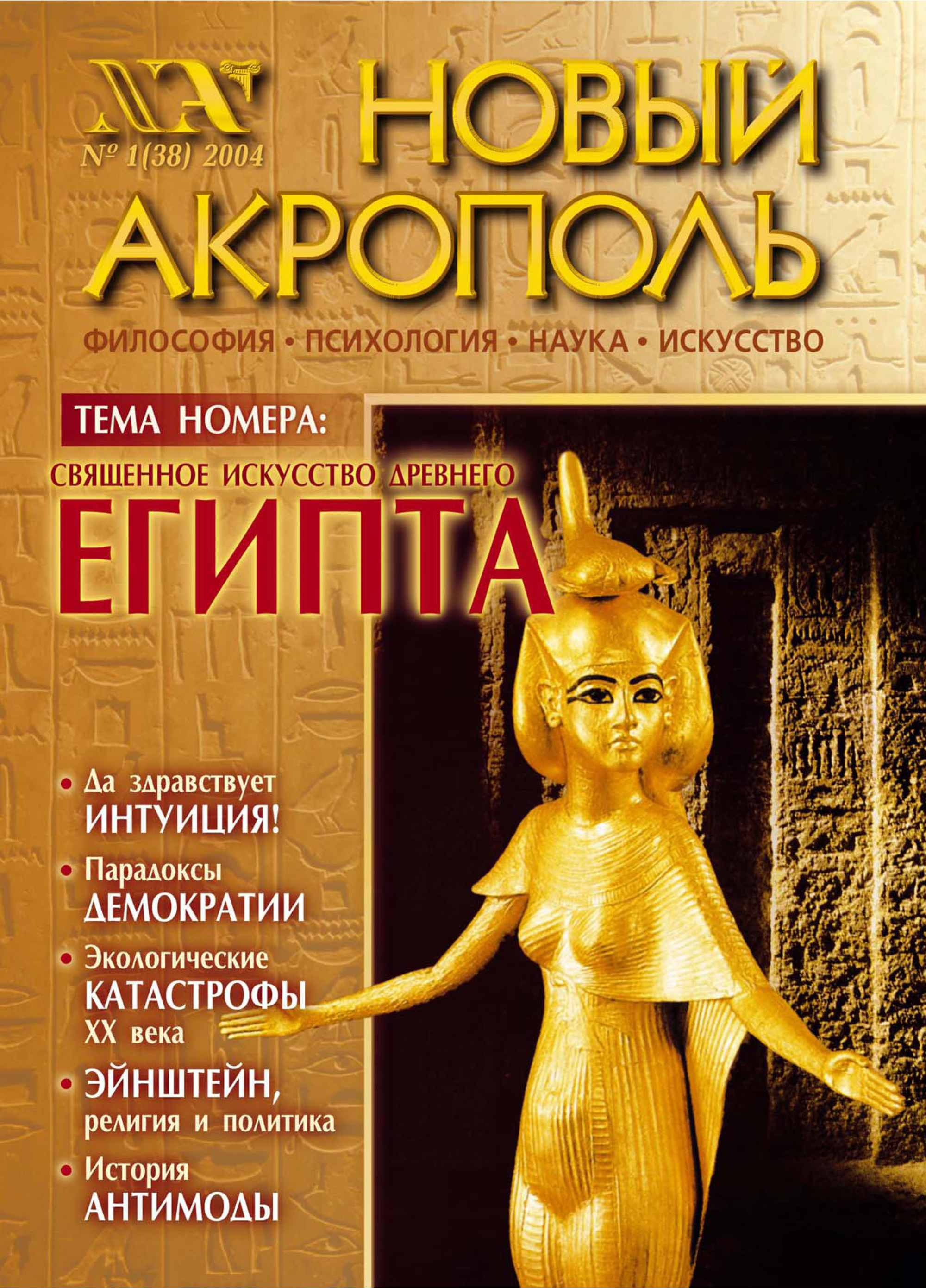 Отсутствует Новый Акрополь №01/2004 олдос хаксли о дивный новый мир