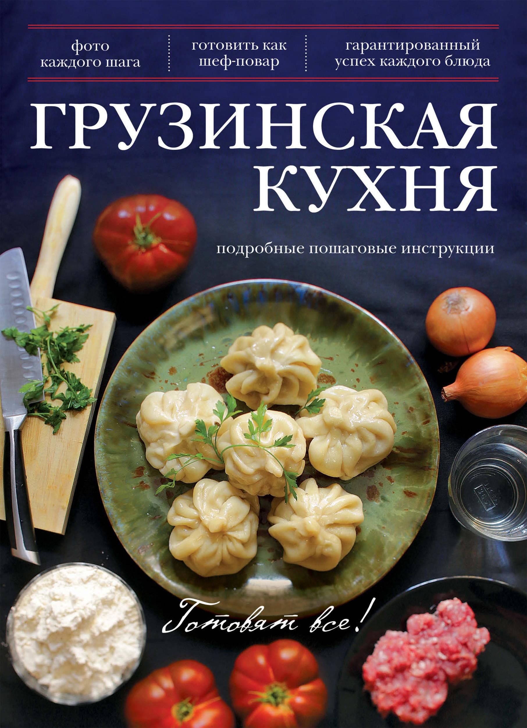 Отсутствует Грузинская кухня sokolov часы sokolov 222 01 00 001 02 01 3 коллекция magic