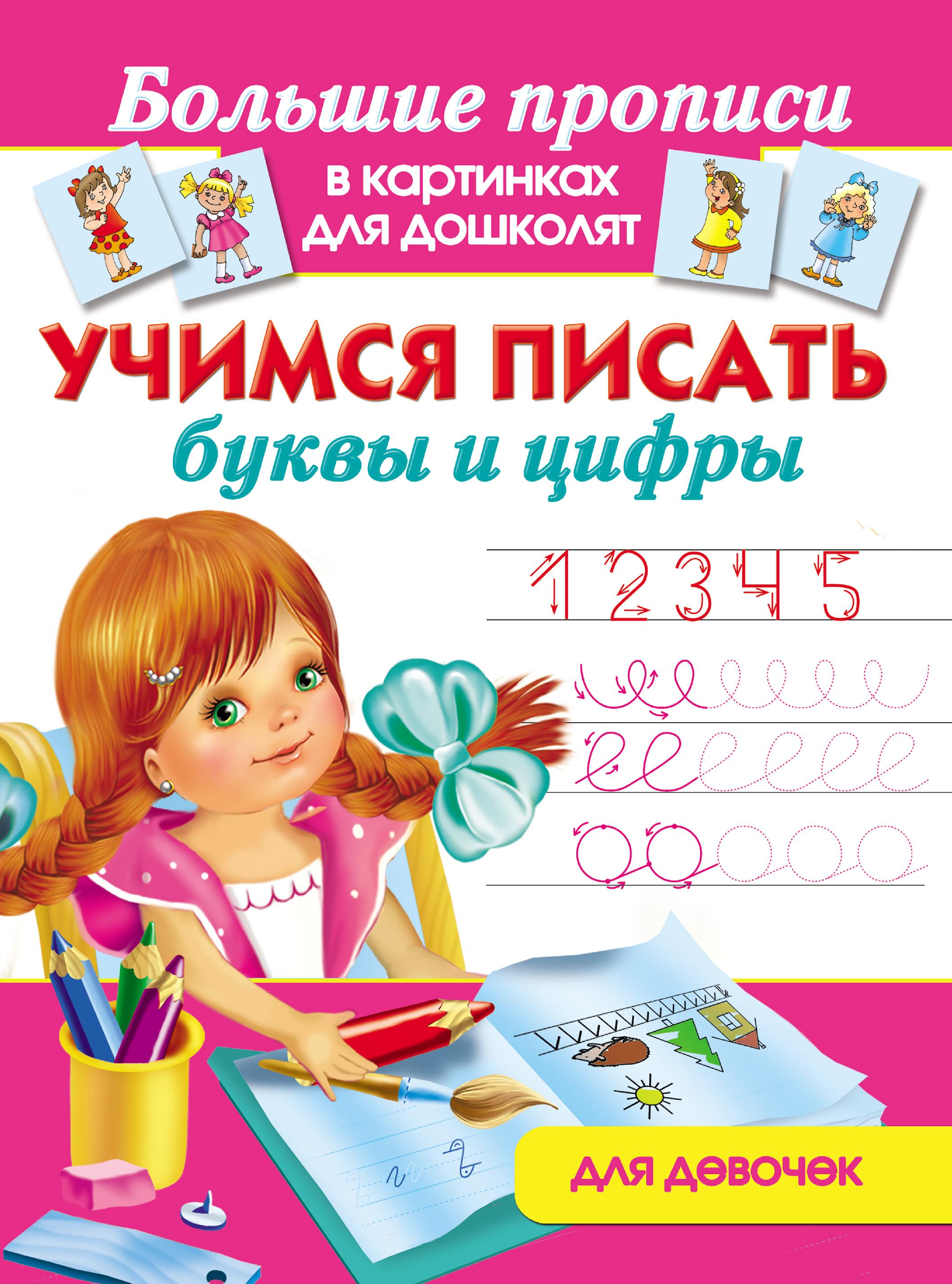 Отсутствует Учимся писать буквы и цифры. Для девочек