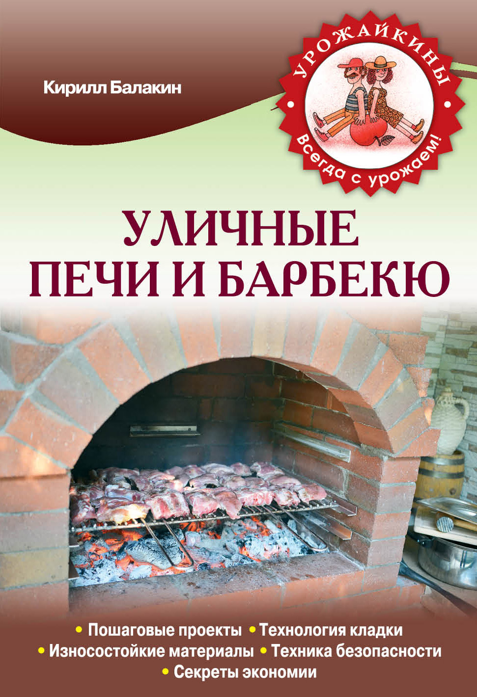 Кирилл Балакин Уличные печи и барбекю цена и фото