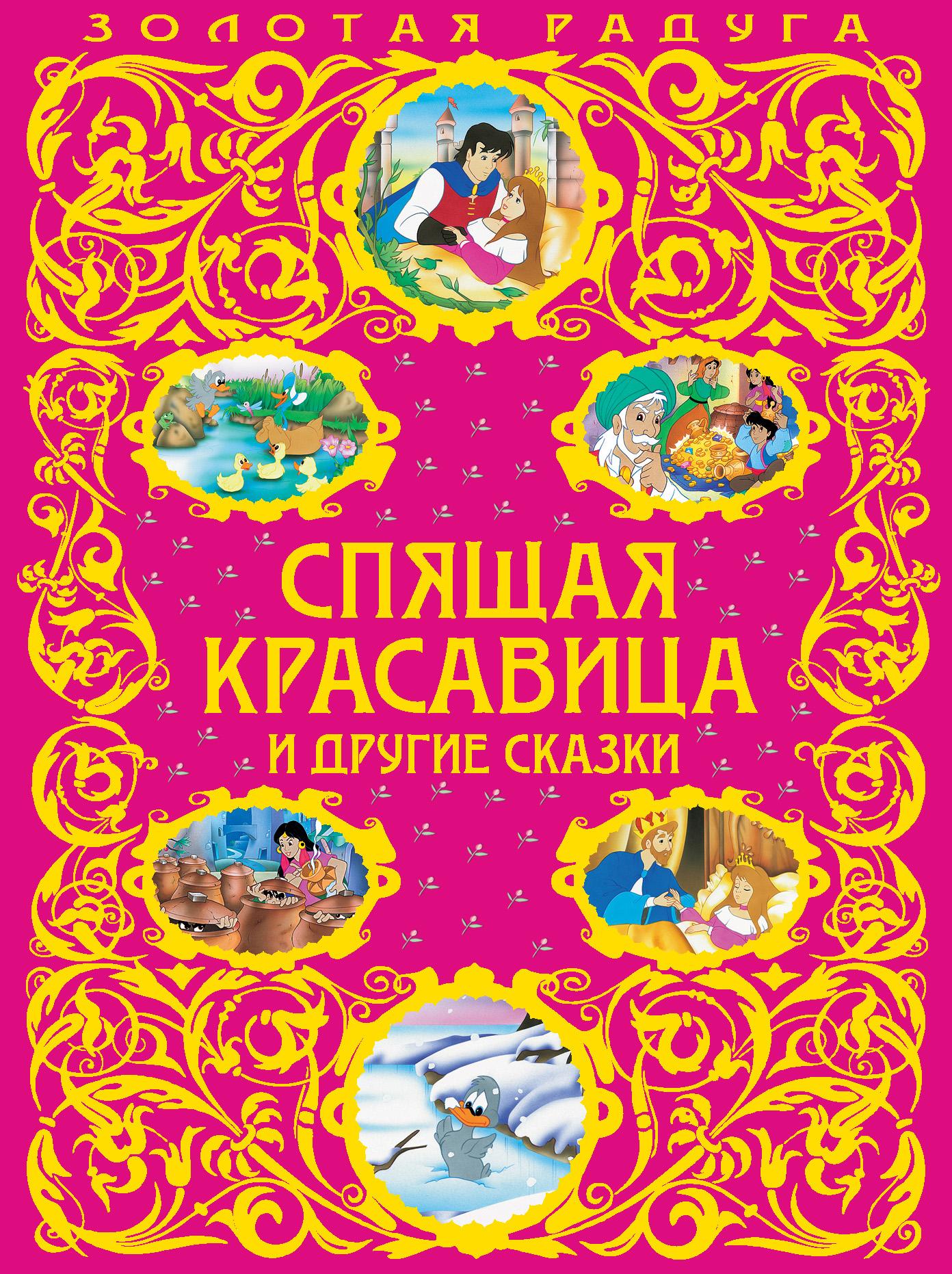 spyashchaya krasavitsa i drugie skazki