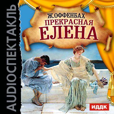 Жак Оффенбах Прекрасная Елена (оперетта) штраус и цыганский барон оперетта в 3 актах клавир и либретто page 6
