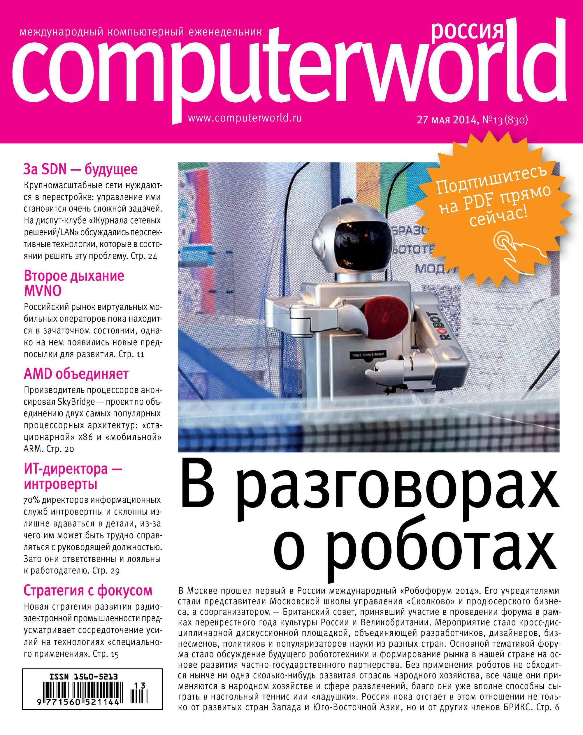 Журнал Computerworld Россия № 13/2014
