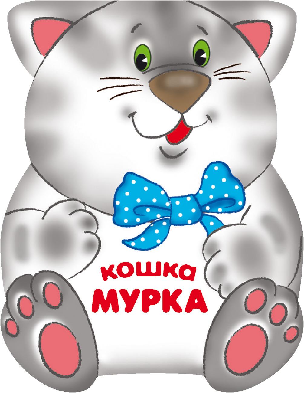 Лариса Бурмистрова Кошка Мурка раннее развитие эксмо книжка занимательно о животных кошки с герцогиней