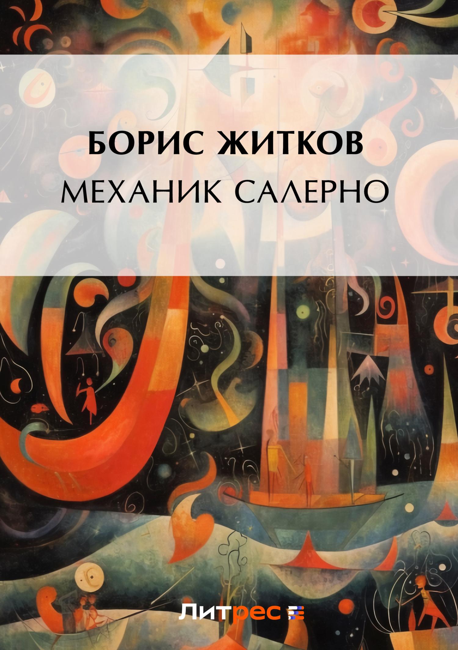 Борис Житков Механик Салерно