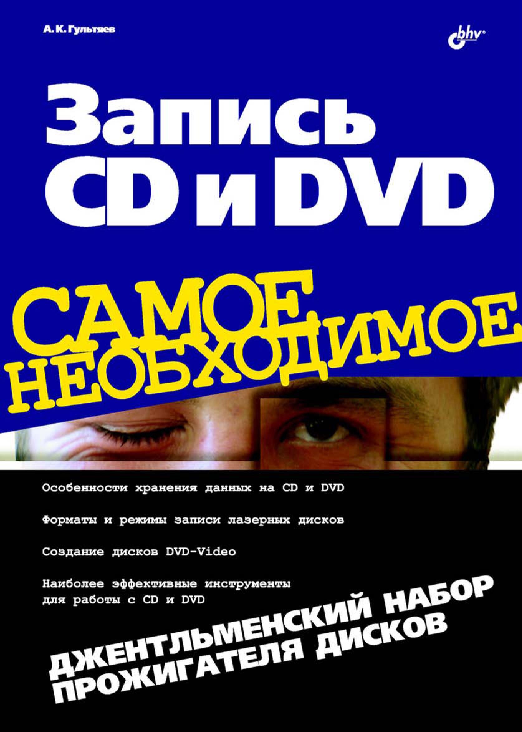Алексей Гультяев Запись CD и DVD. Джентльменский набор прожигателя дисков 50 программ для работы с cd и dvd cd