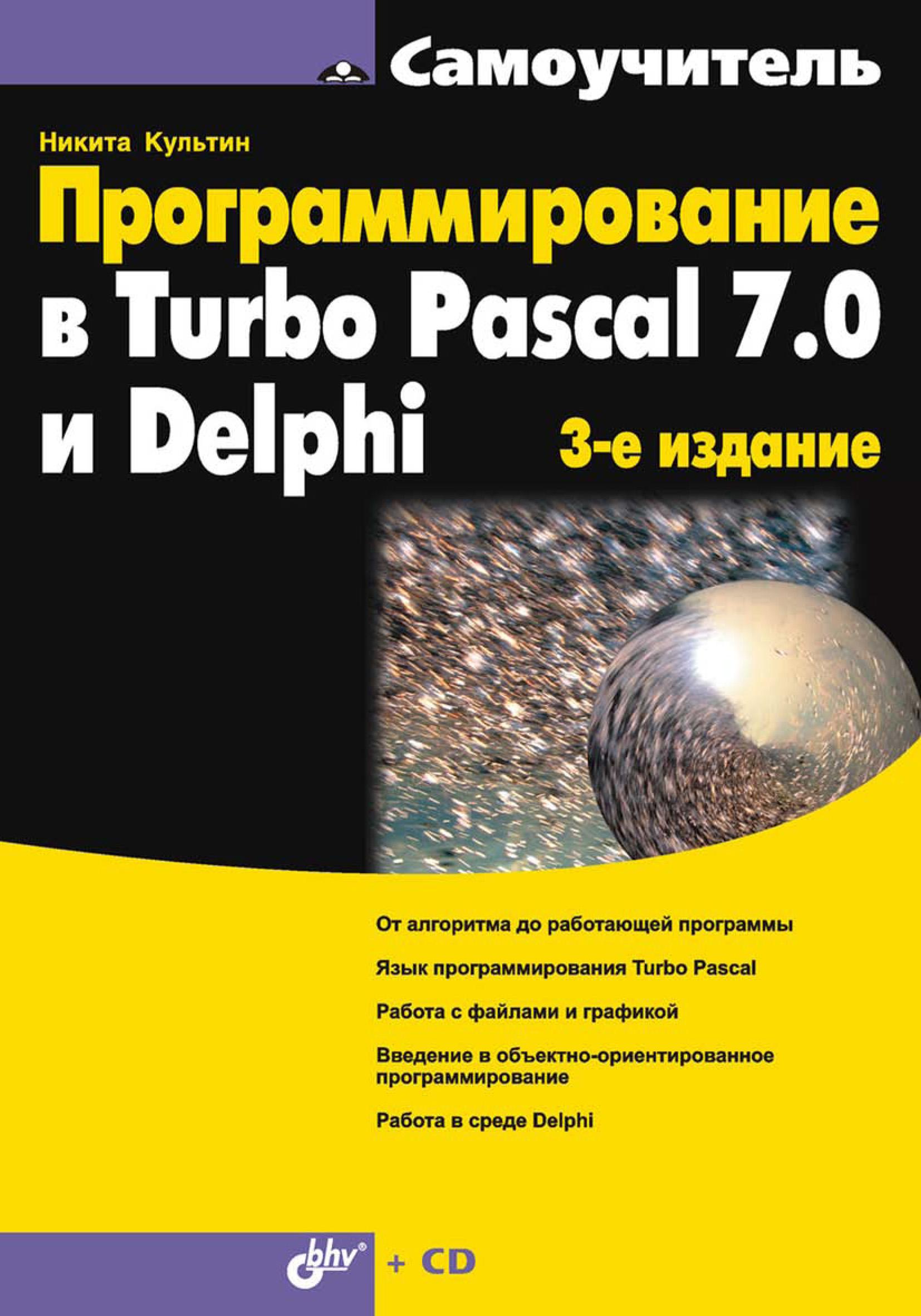 Никита Культин Программирование в Turbo Pascal 7.0 и Delphi