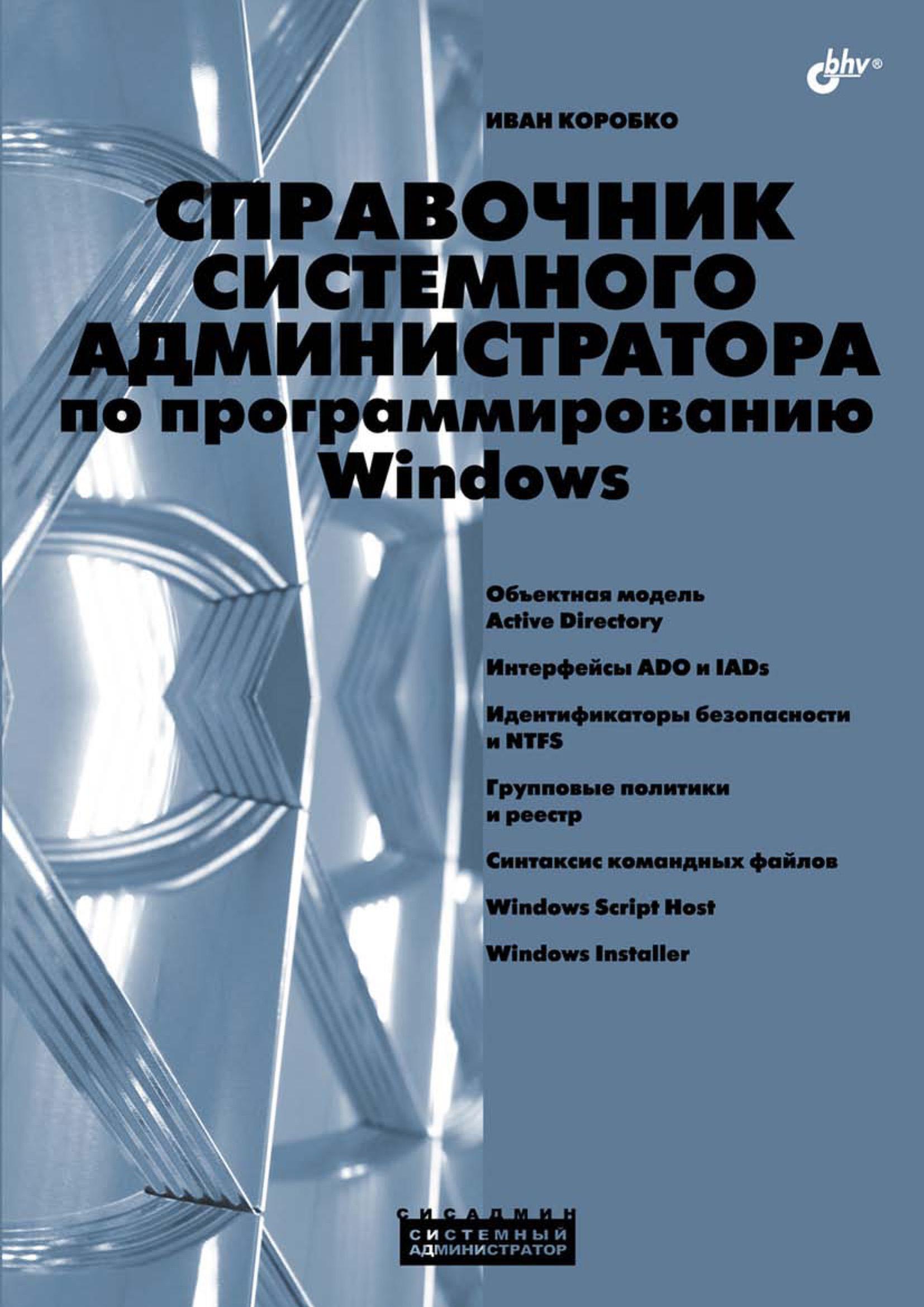 И. В. Коробко Справочник системного администратора по программированию Windows
