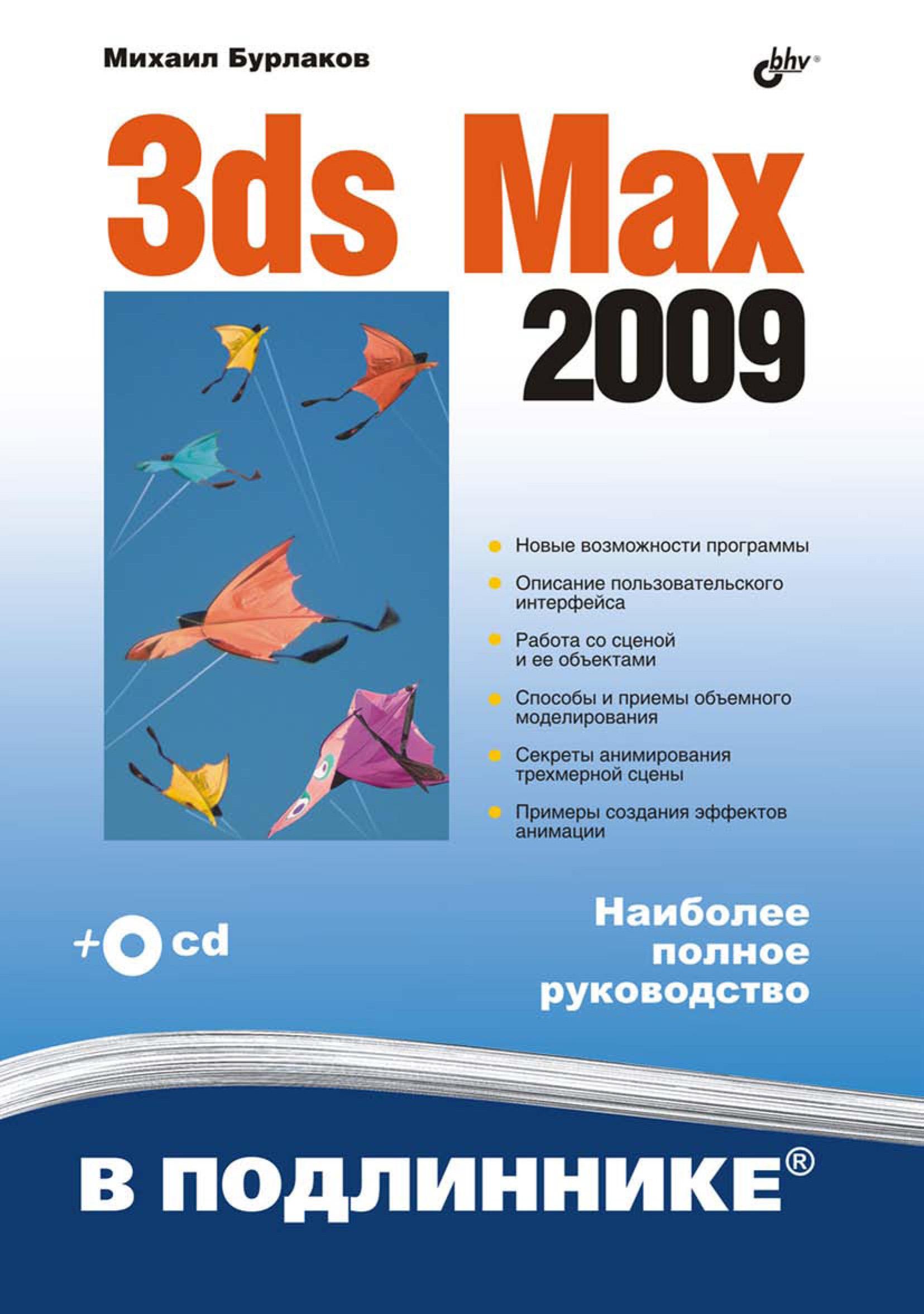 цена на Михаил Бурлаков 3ds Max 2009