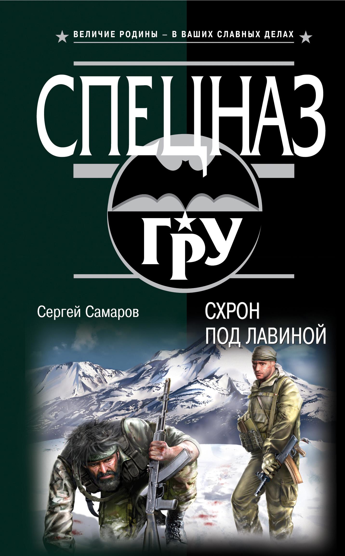 цены Сергей Самаров Схрон под лавиной