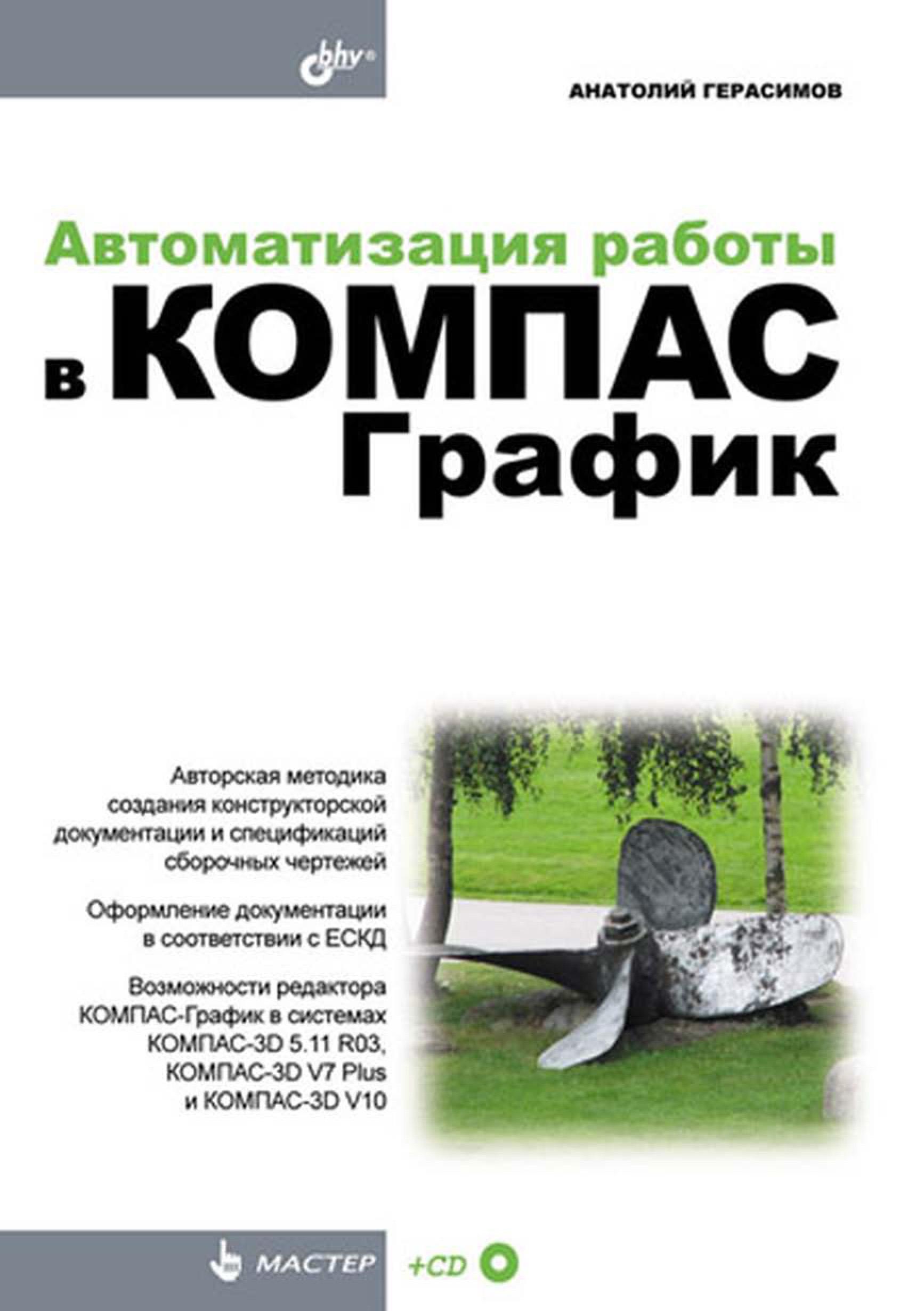 Анатолий Герасимов Автоматизация работы в КОМПАС-График график работы коламбуса на пражской