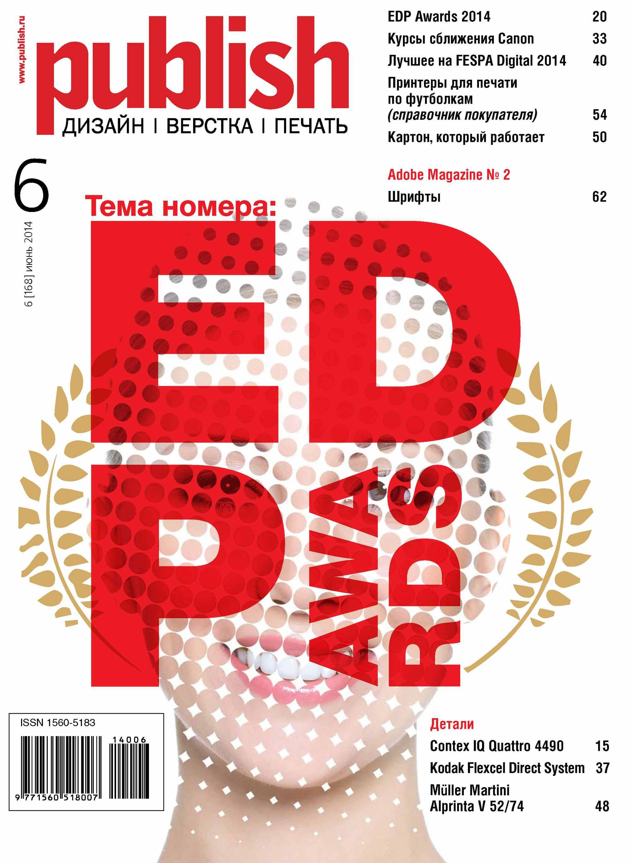 Открытые системы Журнал Publish №06/2014 открытые системы журнал publish 12 2014