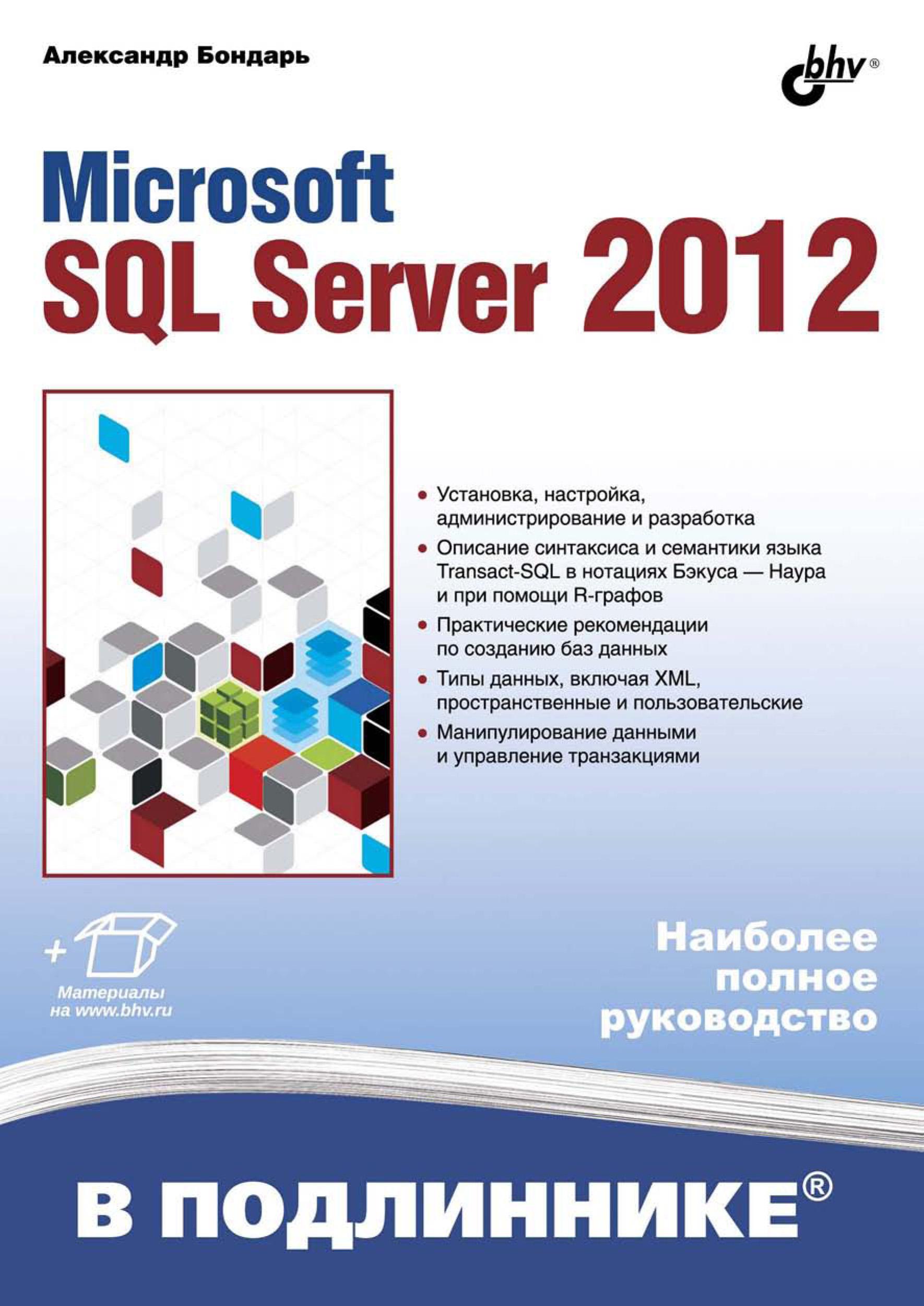 Александр Бондарь Microsoft SQL Server 2012 коллектив авторов базы данных манипулирование данными на языке sql в субд ms access 2007