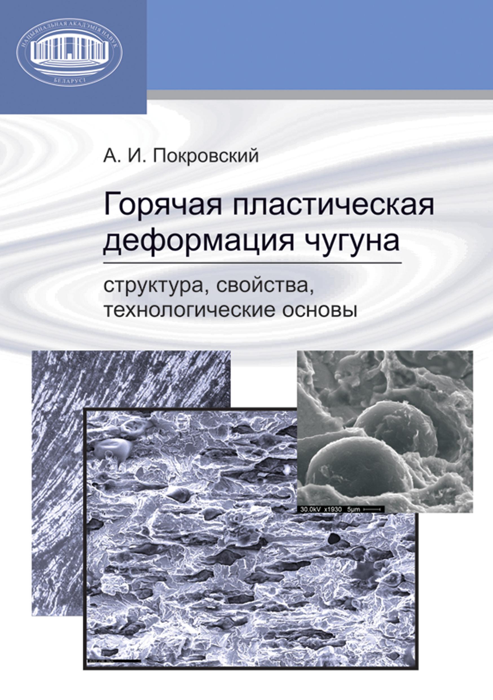 А. И. Покровский Горячая пластическая деформация чугуна. Структура, свойства, технологические основы